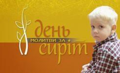 11 листопада – Всеукраїнський День молитви за сиріт