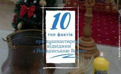 Топ-10 фактів про душпастирські відвідини з Йорданською водою