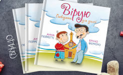 Книжка для дітей, яка доступно розповідає про віру